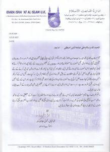 letter-ml-iqbal-1